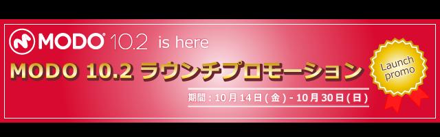 banner_campaign_10-2promo_640x200