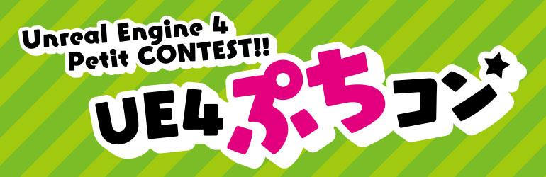 ue4_contest