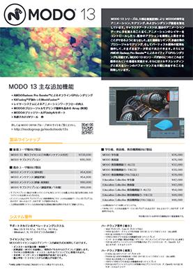 modo13_catalog2