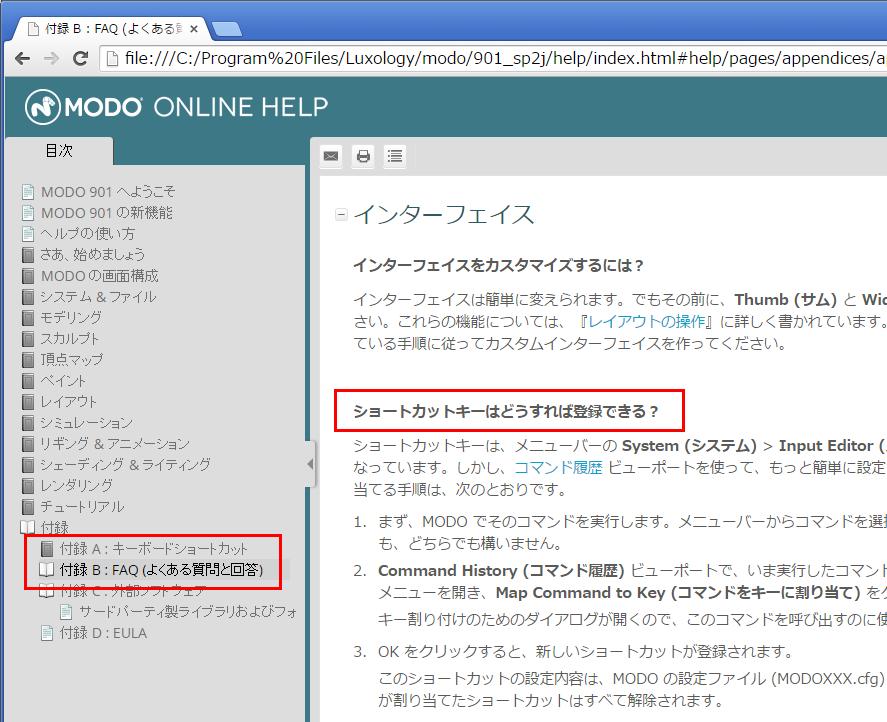 OSX_Shortcut_01