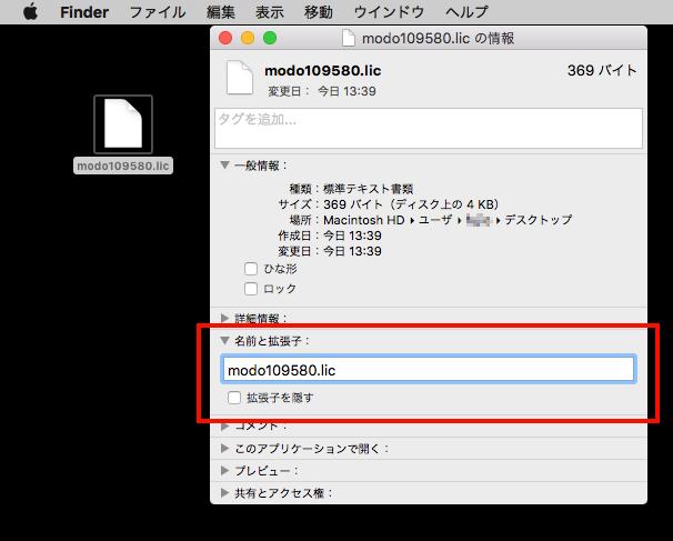 OS_X_License_File_Information