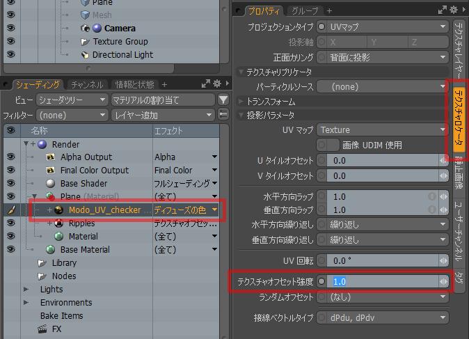 def_texture_offset02