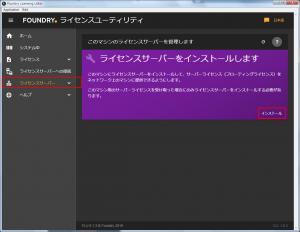install-server-tool-manually001