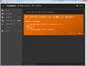 install-server-tool-manually002