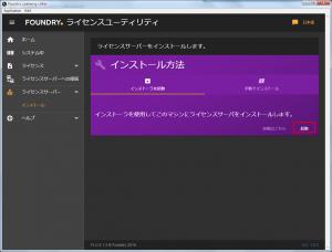 install-server-tool-manually003