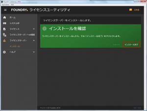 install-server-tool-manually005
