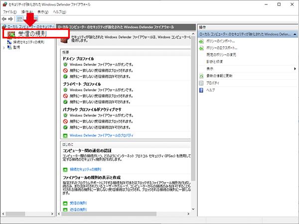 002_001_firewall_settings