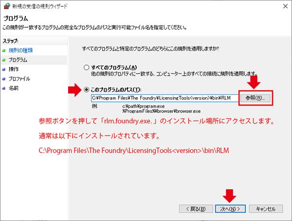 thumb_firewall_settings_3-2