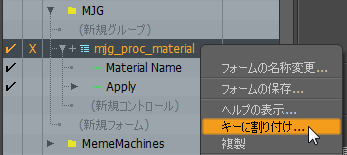 mjg_proc_material_form