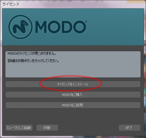 801_license_install