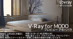 Vray30Banners_Maya_750x408