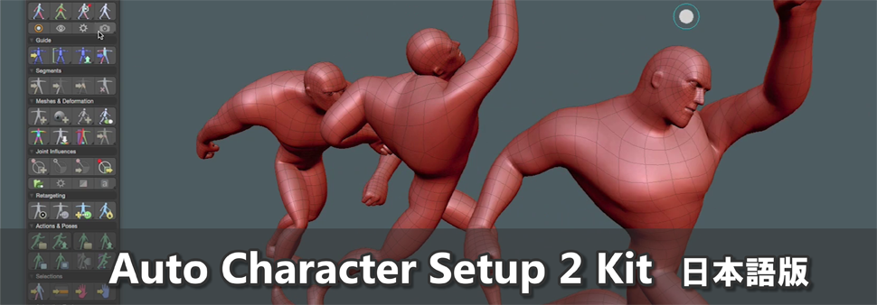 Auto Character Setup 2 Kit