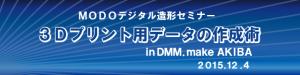 event_banner_3dprintmodeling_DMM_Akiba02