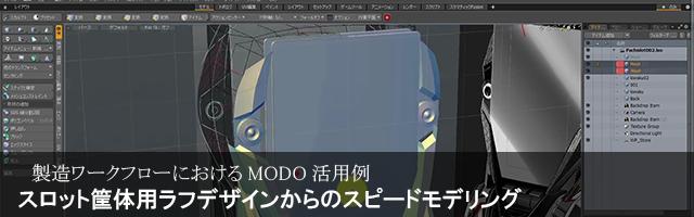 banner-proddesign_speedmodeling