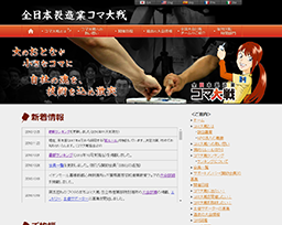 profile_minaro_komataisen