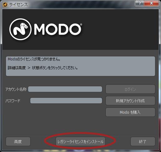 modo11_legacy_license_install_01