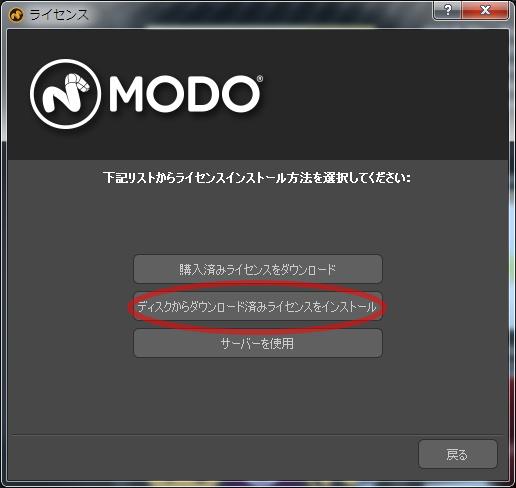 modo11_legacy_license_install_02