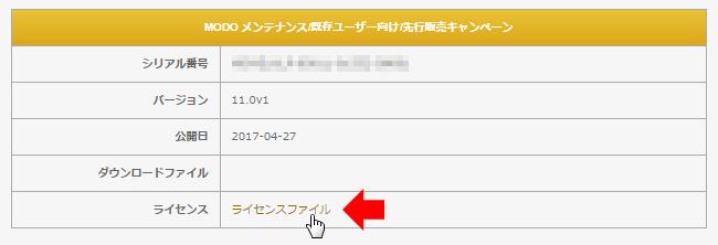 modo11_legacy_license_install_04