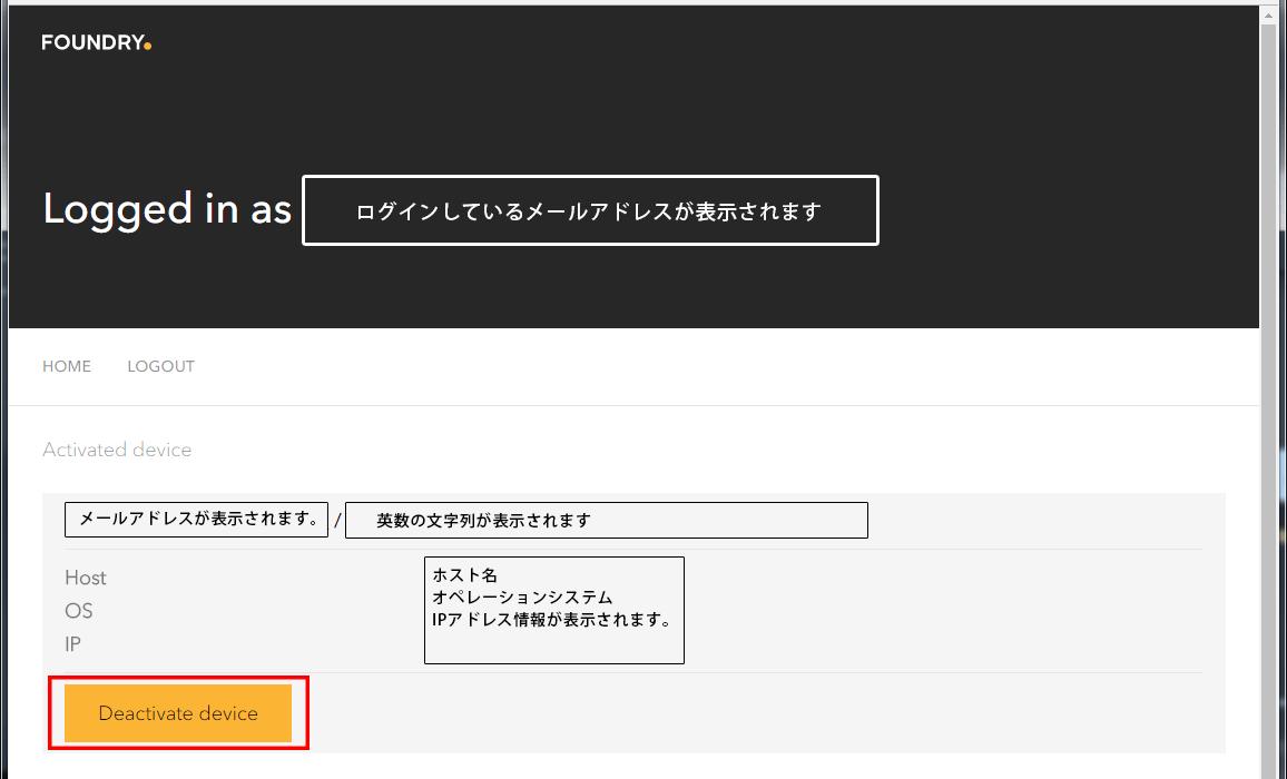 deactivate_2-07
