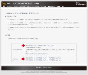 web_screenshot_trial_download_Modo14