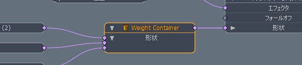 WeightContainer