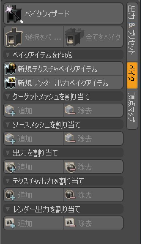 game_workflow1-layout_game_bake