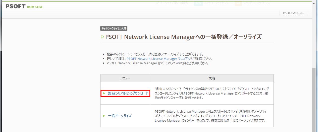 regist-characterbox-network3-6
