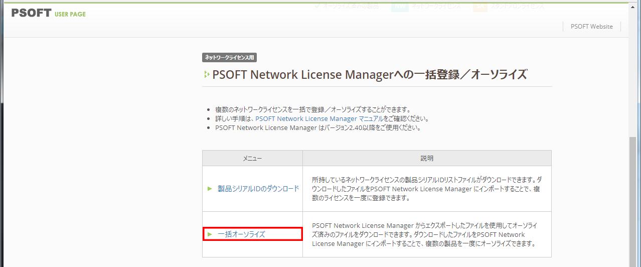 regist-characterbox-network4-7