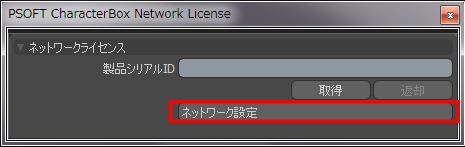 regist-characterbox-network6-2