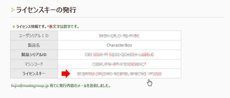 regist-characterbox-standalone4-5