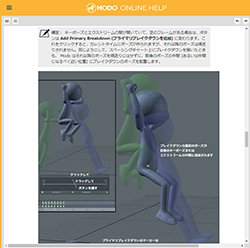 screen_shot_modo11_reference_manual