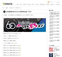 web_thumb_historia_peticon08