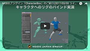 CharacterBox_Live_thumb