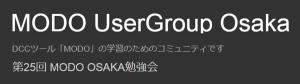 banner_event_2018-08-11_MODO_UserGroup_OSAKA
