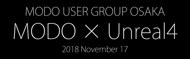 MODO_USER_GROUP_OSAKA_EVENT_2018-11-17_banner
