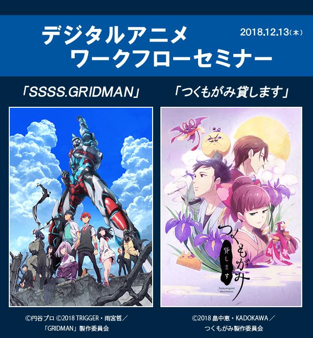 banner_event_2018-12-13_anime_making_seminar