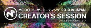 banner_event_2019-07-03_usermeeting01