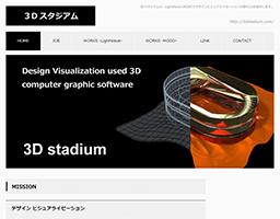 userprofile_3Dstadium_web