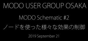 banner_event_2019-09-21_MODO_USER_GROUP_OSAKA_Schematic2