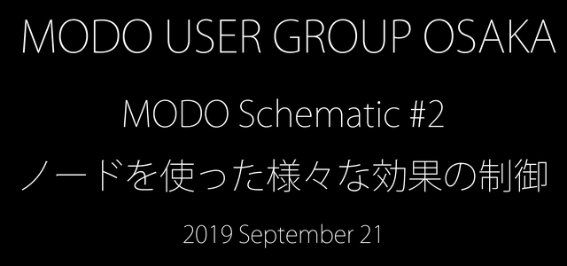 banner_event_2019-09-21_MODO_USER_GROUP_OSAKA_Schematic2