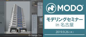 banner_event_20190926_nagoya_modeling_seminor