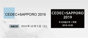 banner_event_20191005_cedec_sapporo_2019