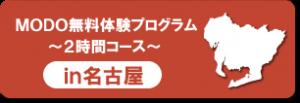btn_training_basic_2019-09-27__nagoya