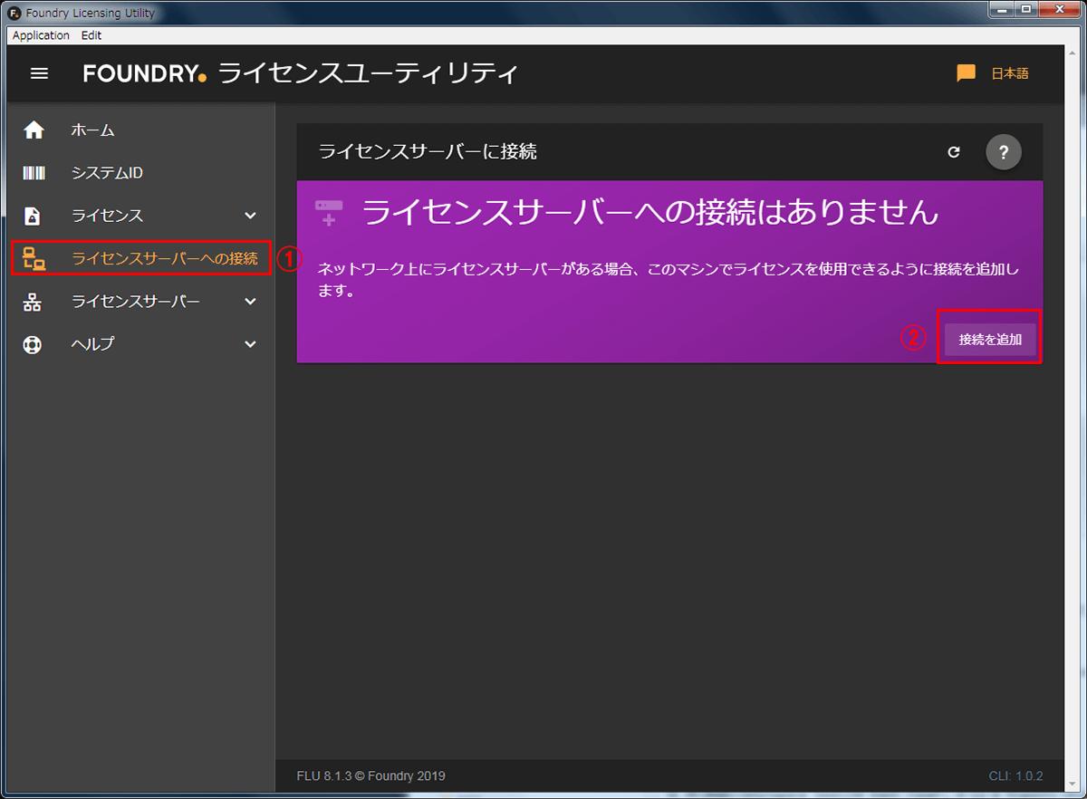 rlm_install_4-2