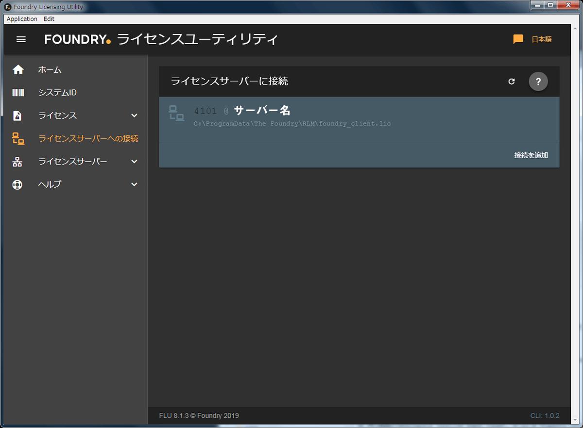 rlm_install_4-4