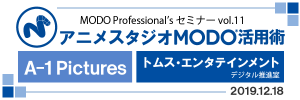 banner_event_2019-12-18_professional11_anime2