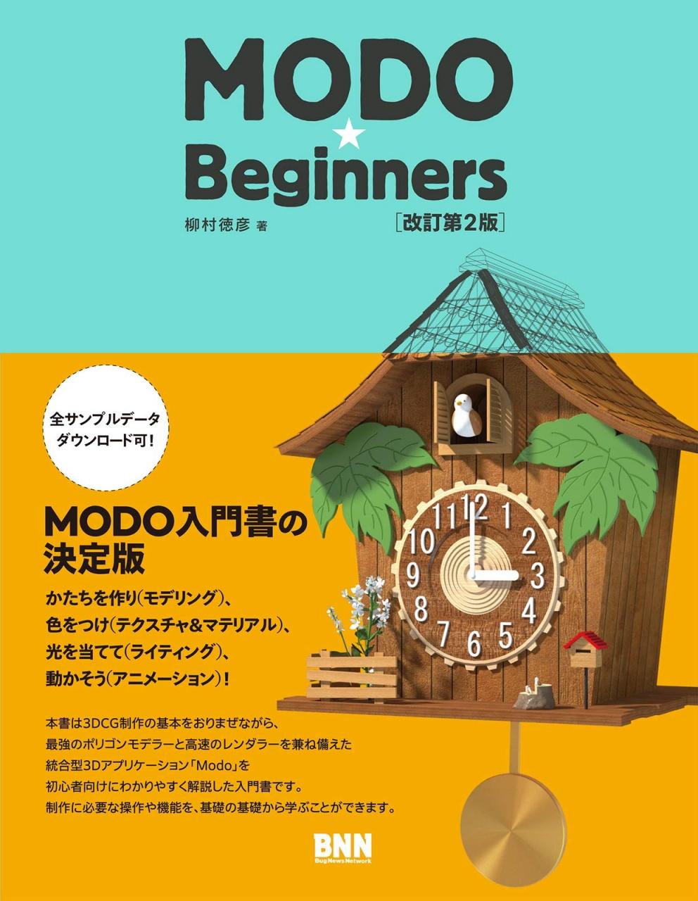 modo_beginners_2nd