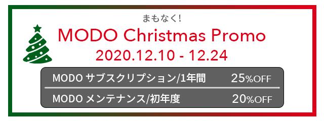 modo_christmaspromo_2