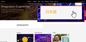 WEBサイトの文字が日本語