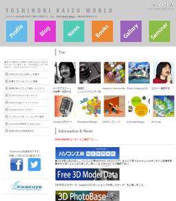 yohinori_kaizu_world
